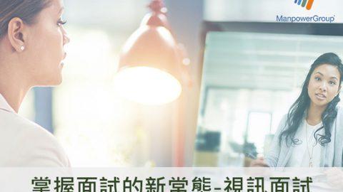 【萬寶華職場專欄】後疫情職場面試新常態-視訊面試