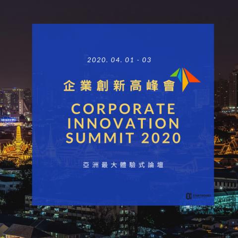 帶你認識 亞洲最大「體驗式論壇」在泰國 - 2020企業創新高峰會Corporate Innovation Summit