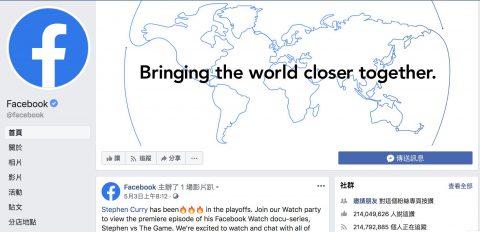 一定要學起來!七大Facebook臉書粉絲專頁行銷技巧