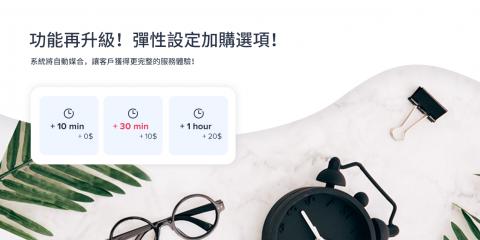 SimplyBook.me 實用功能推薦:自訂加值服務選單,提昇每筆客單價!