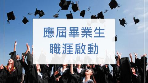 【萬寶華職場專欄】求職季-應屆畢業生職涯啓動 工作機會在這裡