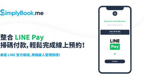 活用秘訣:整合 LINE Pay,掃碼付款,輕鬆完成線上預約!