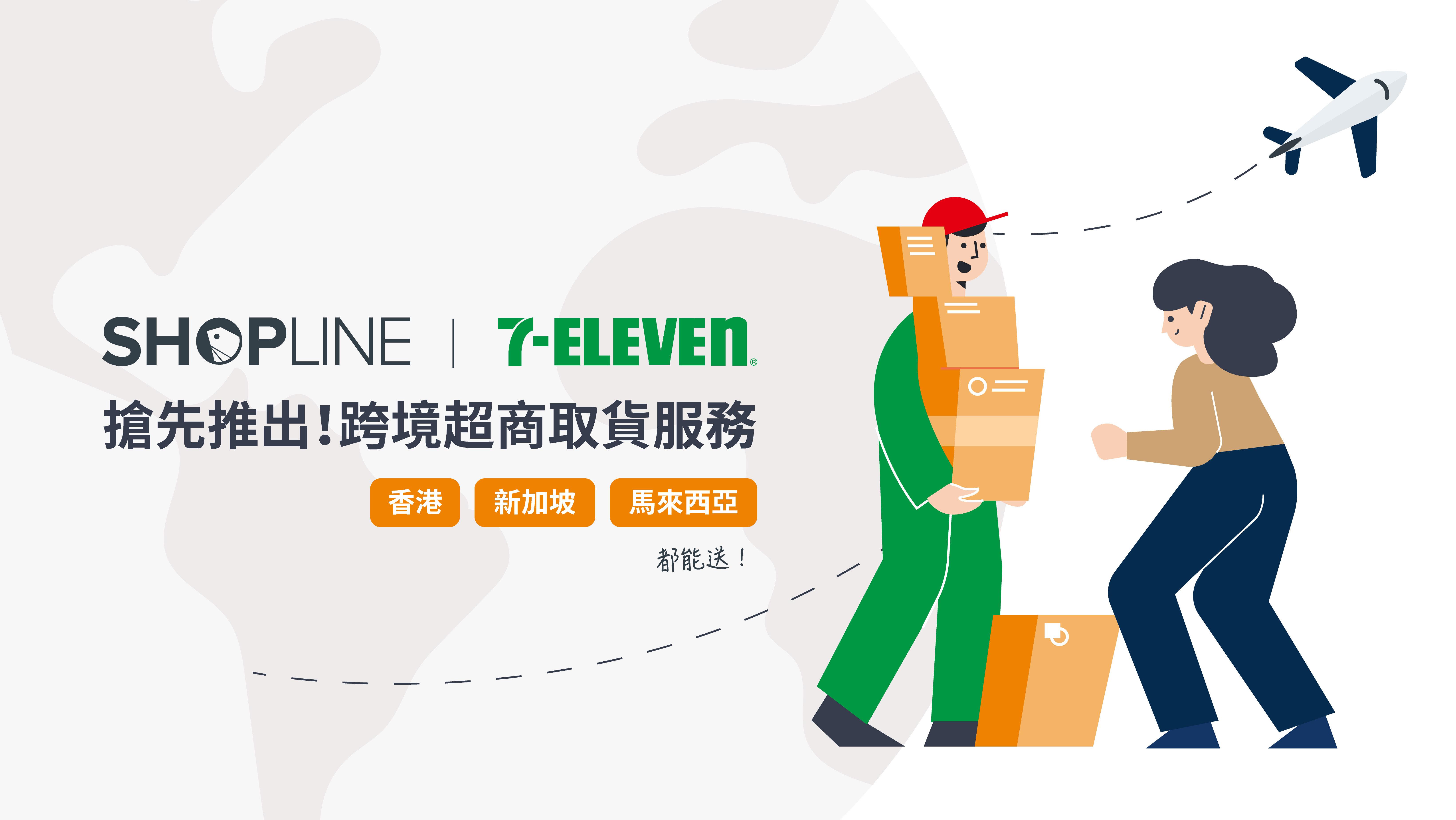 SHOPLINE 推 7 – ELEVEN 跨境超取服務近 3,000 間門市最快 3 天到貨
