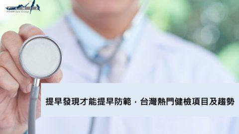 提早發現才能提早防範,台灣熱門健檢項目及趨勢