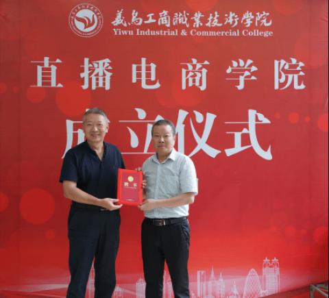 義烏跨境電商1:浙江省第一個直播電商學院正式成立