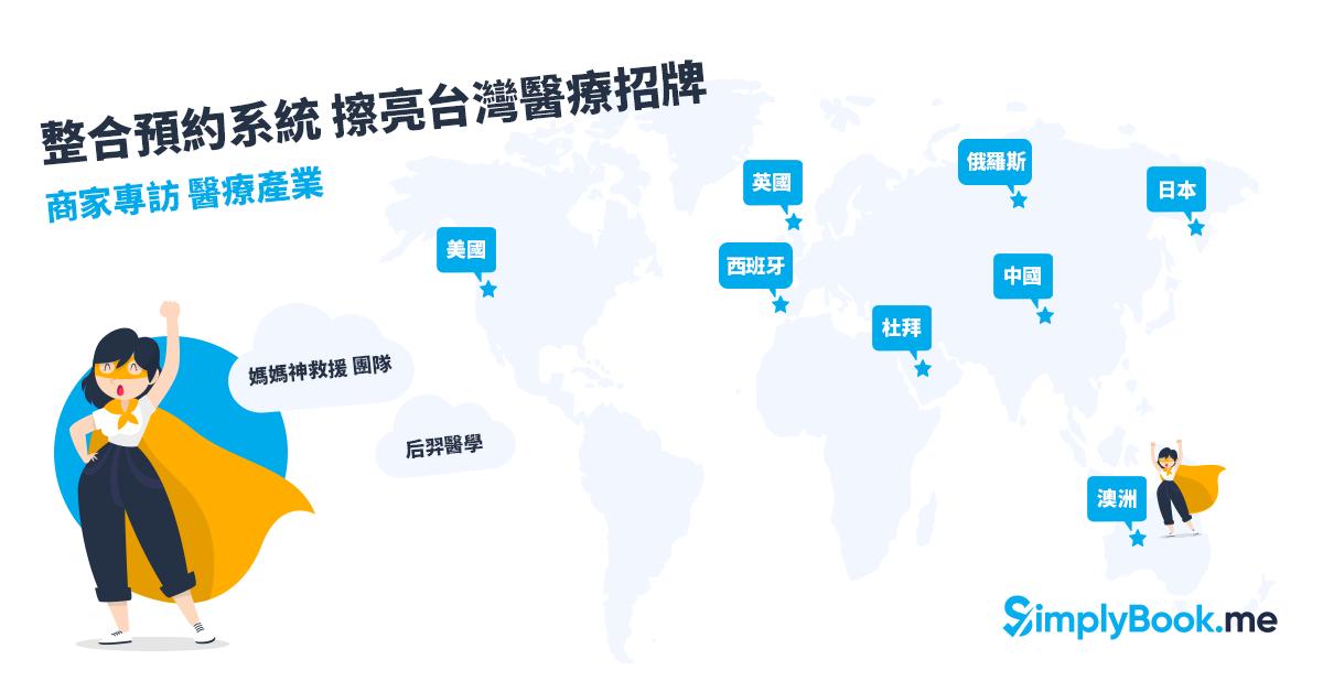 媽媽神救援團隊專訪:Taiwan Can Help!擦亮台灣醫療招牌!