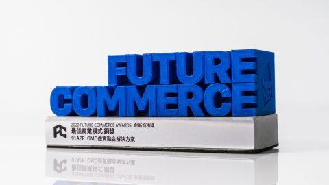 打造零售OMO動能,91APP第五年獲「創新商務獎」