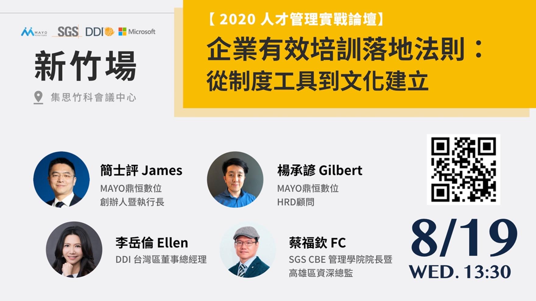 【2020 人才管理實戰論壇新竹場】企業有效培訓落地法則