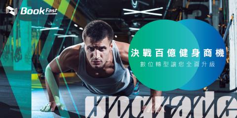 BookFast POS健身房、瑜珈教室營運系統「終生0元」方案,限時開放申請中!