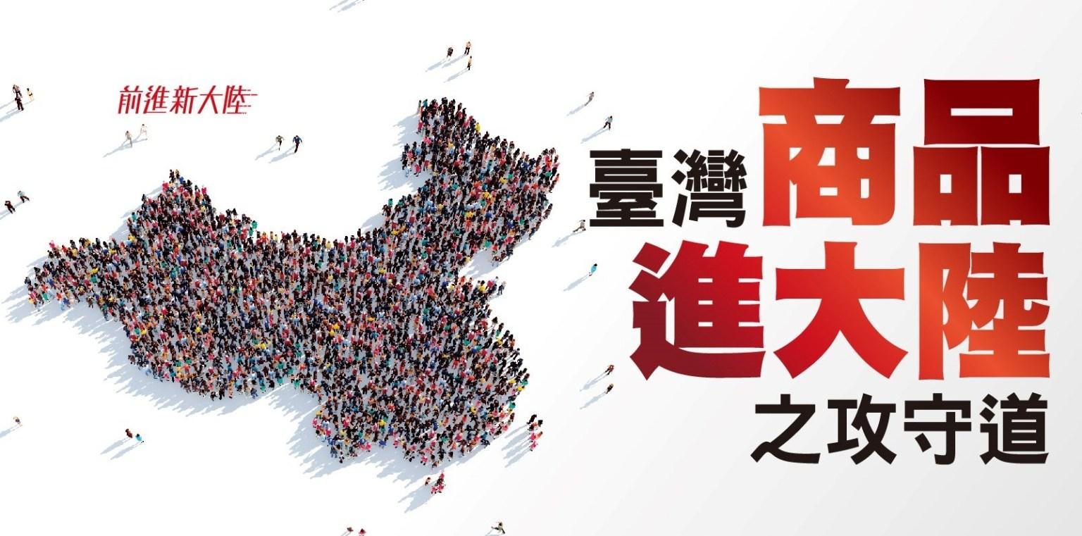攻守道1:如何把商品賣到中國大陸?5 大策略進攻市場