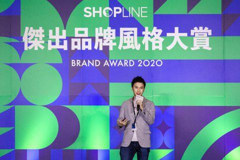 SHOPLINE 2020 傑出品牌風格大賞登場 破千品牌角逐!