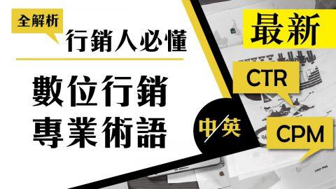 數位行銷與廣告投放中英文專有名詞翻譯對照詳解 (ABC篇)