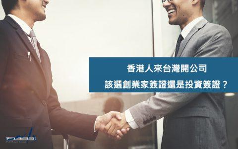 香港人來台灣開公司,該選創業家簽證還是投資簽證?