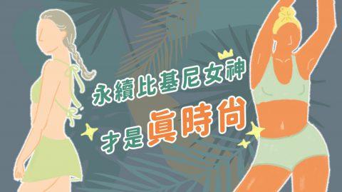 【有意識的生活:比基尼篇 】永續比基尼女神才是真時尚!