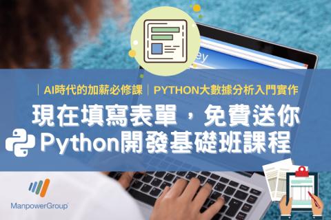 【萬寶華台灣活動快訊】數位學習來襲! 免費體驗 Python 開發基礎班課程