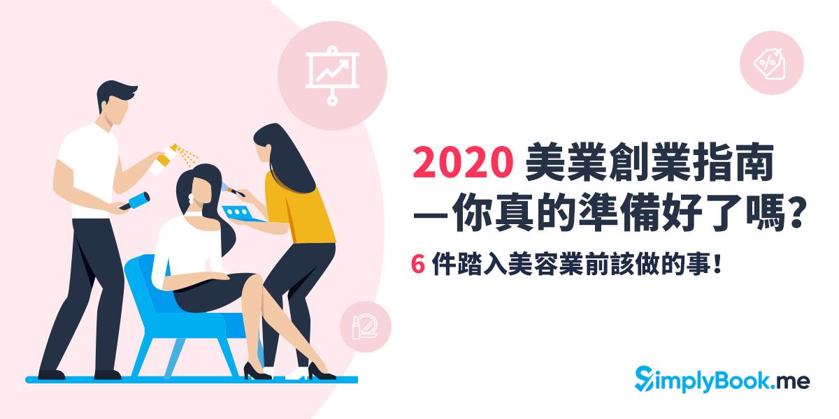 2020 美業創業指南-你真的準備好了嗎?6 件踏入美容業前該做的事!