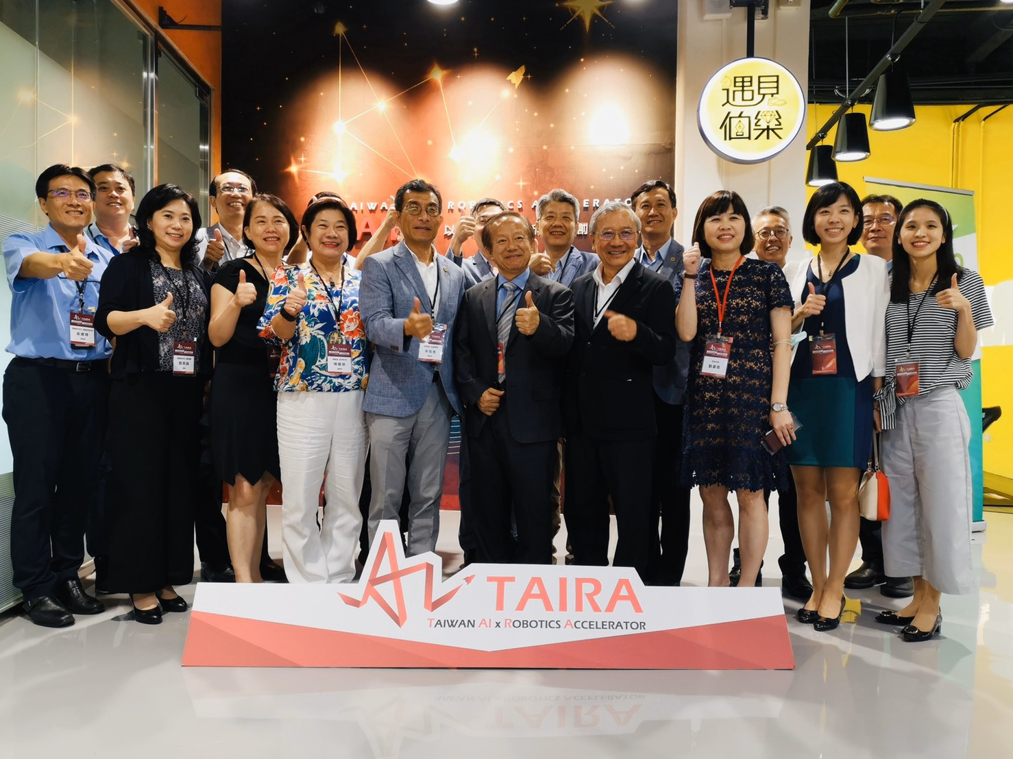 「億載會」企業巨擘齊聚南科 攜手StarFab、南科TAIRA共構開放式創新創業平台