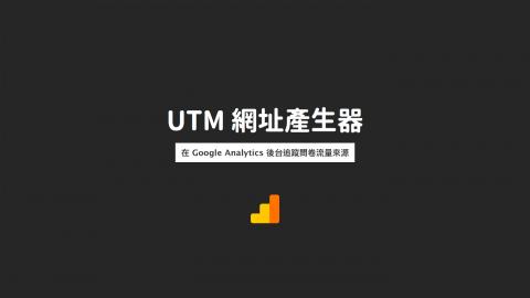 如何透過 UTM 網址產生器,在 Google Analytics 後台追蹤問卷流量來源?