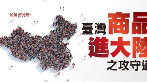 攻守道2:品牌定位「台灣製造」 如何重塑 金字招牌