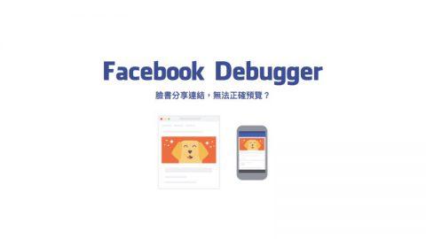 如何解決 FB 臉書分享連結時,標題和縮圖無法正確預覽的問題?