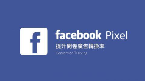 運用臉書廣告像素,提升問卷廣告轉換率