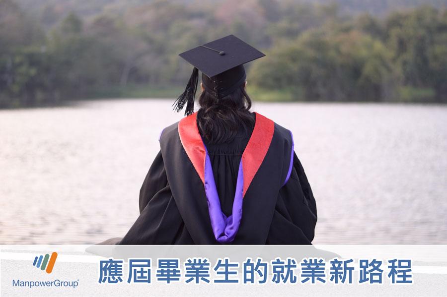 【萬寶華職場專欄】應屆畢業生的就業新路程