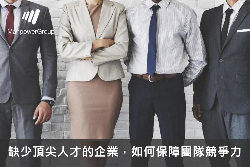 【萬寶華職場專欄】缺少頂尖人才的企業,如何保障團隊競爭力