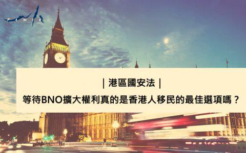 港區國安法|等待BNO擴大權利真的是香港人移民的最佳選項嗎?