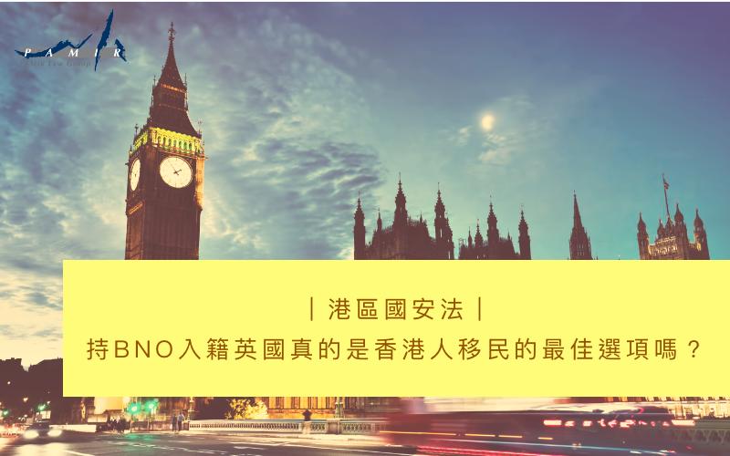 港區國安法 等待BNO擴大權利真的是香港人移民的最佳選項嗎?