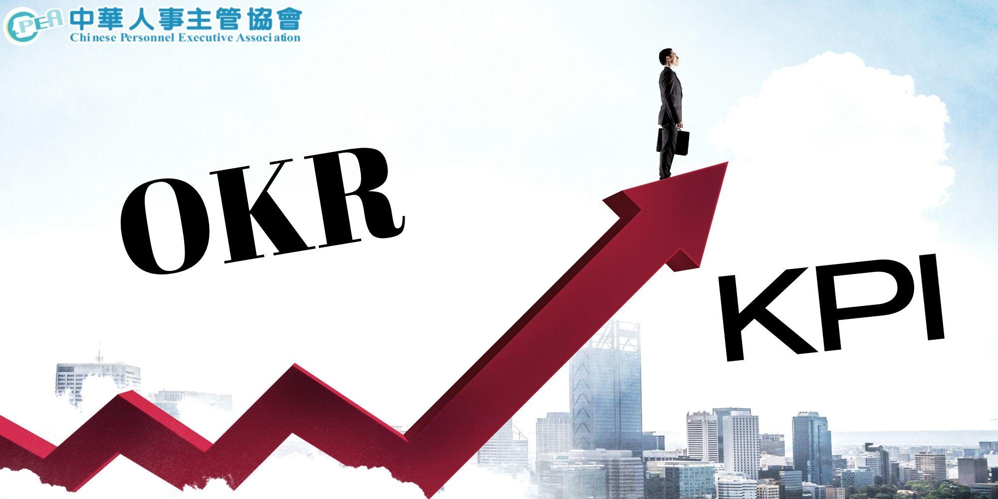 KPI曾經失敗,OKR創新突破、再度奮起