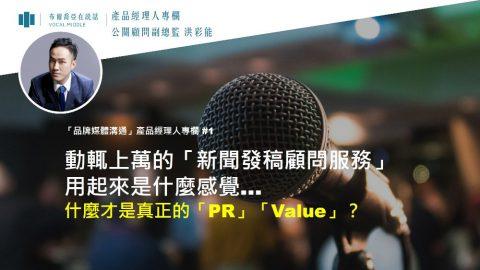 動輒上萬的「新聞發稿顧問服務」用起來是什麼感覺… 什麼才是真正的「PR」「Value」?