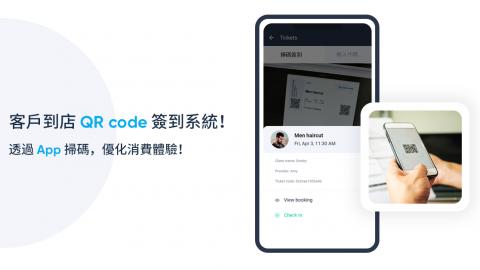 客製功能介紹:客戶到店 QR Code 簽到系統!掃碼打卡,提昇消費體驗!