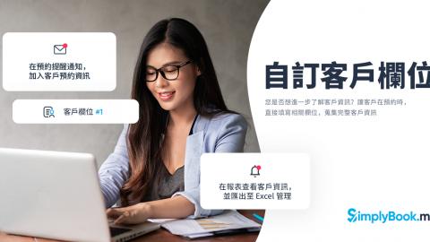 客製功能介紹-自訂客戶欄位,蒐集更精準的消費者預約資訊!聰明再行銷!