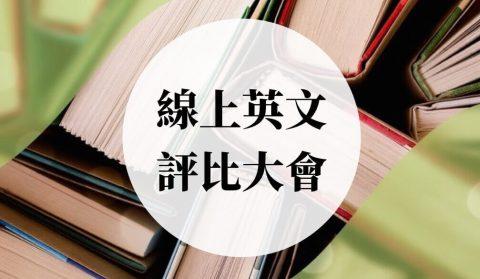 國外的線上英文學習平台,學習英文選擇更加多元!