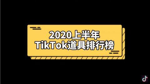 2020 TikTok 夯什麼?上半年短影音排行出爐 「雪花飄飄」稱霸最夯華語歌曲