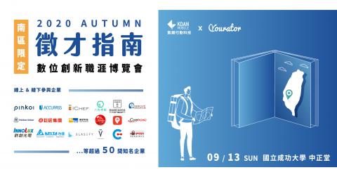 2020 南台灣重量級就業博覽會!Yourator 求職平台 X Kdan Mobile 合辦「南區數位創新職涯博覽會」,9/13 (日)於成功大學中正堂隆重登場!