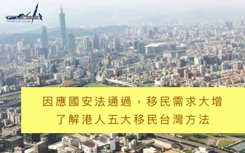 因應國安法通過,移民需求大增,了解港人五大移民台灣方法