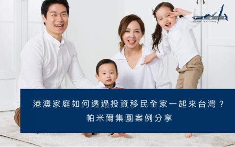 台灣投資移民|港澳家庭如何透過投資移民全家一起來台灣?帕米爾集團案例分享