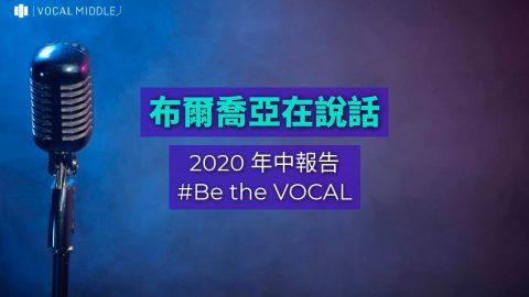《布爾喬亞公關顧問 2020年中報告》環境瞬息萬變,哪裡會是公關產業的下一步?