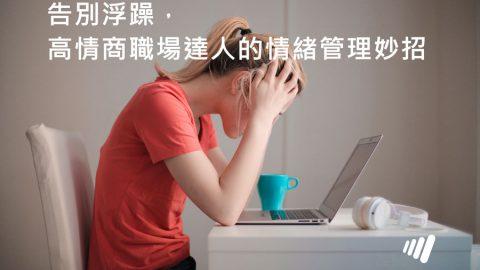 【萬寶華職場專欄】告別浮躁,高情商職場達人的情緒管理妙招