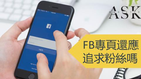 2020 Facebook專頁還應追求粉絲數嗎?
