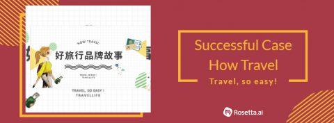 不只服務服飾電商,即使是旅行產品AI也可以!