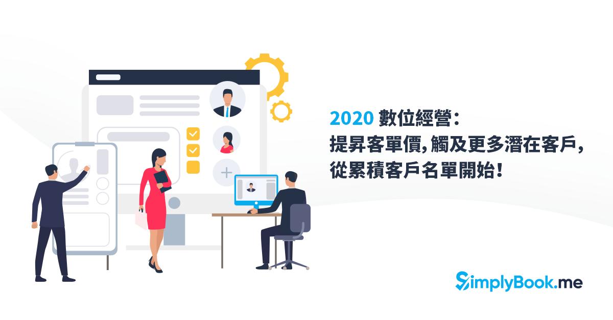 2020 數位經營:累積客戶名單的重要性!