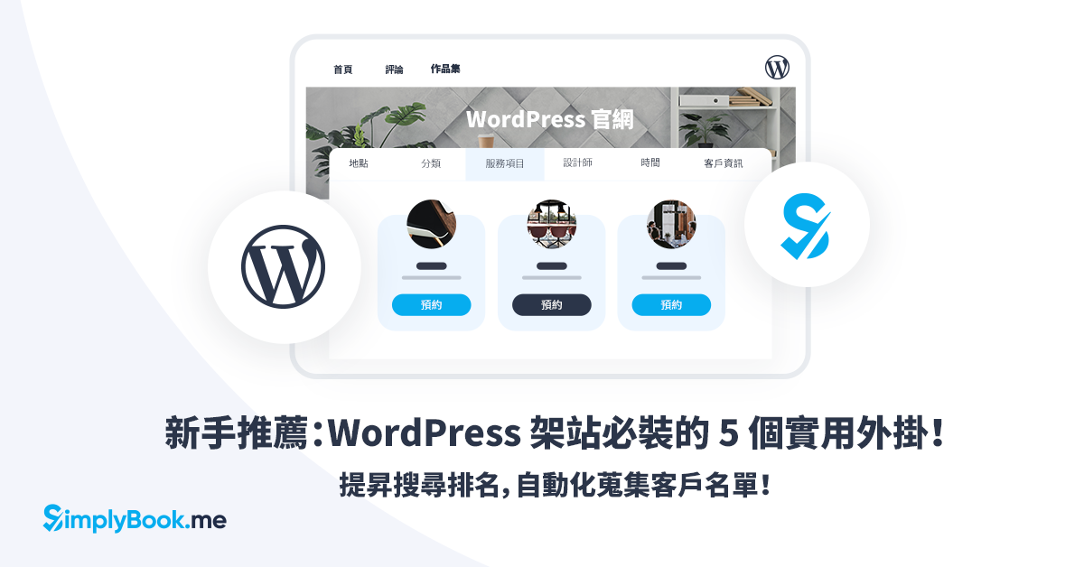 WordPress 架站必裝!5 個實用的 WordPress 外掛推薦!