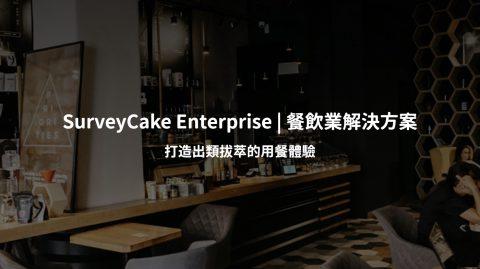 餐飲業專屬方案|SurveyCake 透過問卷多元應用顧客資料,有效提升消費滿意度