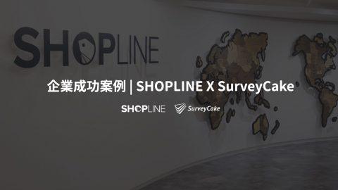 【企業成功案例】SHOPLINE 全球智慧開店平台:透過問卷打造賣家社群經營策略,壯大全通路生態圈服務