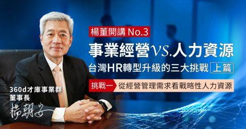 【台灣HR轉型升級的三大挑戰】上篇