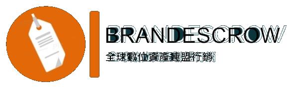 BrandEscrow數位資產託管仲介買賣交易平台
