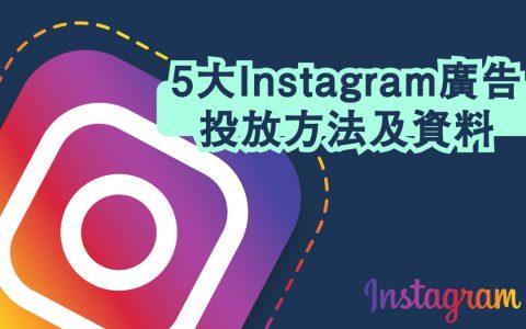5大Instagram廣告投放方法及資料