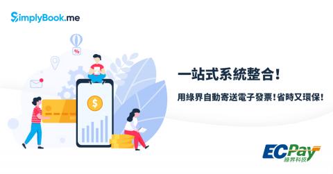 SimplyBook.me 整合:用綠界自動寄送電子發票!省時又環保!